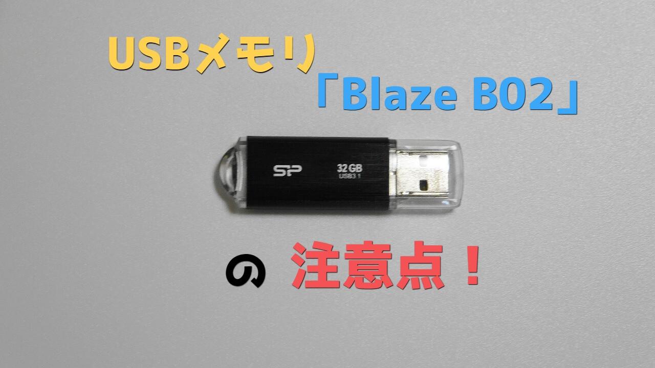 USBメモリ「Blaze B02(シリコンパワー)」の注意点!